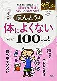 ほんとうは体によくない100のこと (PHPくらしラク~る・Special Book)