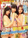 ENTAME (エンタメ) 2011年 09月号 [雑誌]