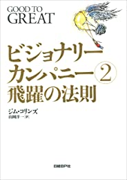 ビジョナリー・カンパニー2 飛躍の法則