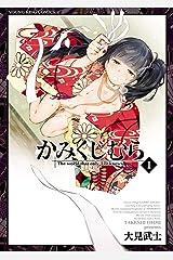 かみくじむら(1) (ヤングキングコミックス) Kindle版