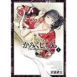 かみくじむら(1) (ヤングキングコミックス)