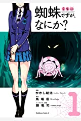 蜘蛛ですが、なにか?(1) (角川コミックス・エース) Kindle版