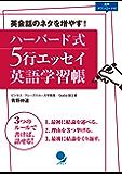 ハーバード式 5行エッセイ英語学習帳