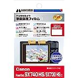 HAKUBA デジタルカメラ液晶保護フィルムMarkII Canon PowerShot SX740HS / SX730…