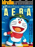 AERA3/16号