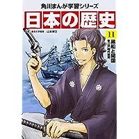 角川まんが学習シリーズ 日本の歴史 11 黒船と開国 江戸時代後期