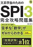 文系学生のためのSPI3完全攻略問題集 2022年度版 (「就活も高橋」高橋の就職シリーズ)