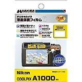 HAKUBA デジタルカメラ液晶保護フィルムMarkII Nikon COOLPIX A1000専用 DGF2-NCA1000