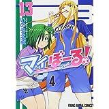 マイぼーる! 13 (ヤングアニマルコミックス)