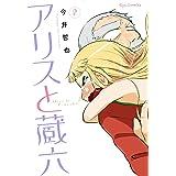 アリスと蔵六(2) (RYU COMICS)
