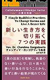 新しい生き方を切り拓く7つの実践: 『小業分別経』