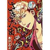 さきたま 1 (Nemuki+コミックス)