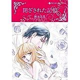 閉ざされた記憶 (ハーレクインコミックス・キララ)