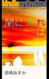 闇に走れば 「矢神・朝比奈」シリーズ