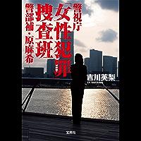 警視庁「女性犯罪」捜査班 警部補・原麻希 (宝島社文庫)