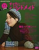NHKすてきにハンドメイド 2020年 11 月号 [雑誌]