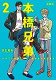 本橋兄弟 新装版 : 2 【電子版特典2Pマンガ付き】 (アクションコミックス)