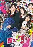 ミューブ♪ ~秘密の歌園~ DVD-BOX(4枚組)