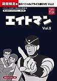 エイトマン HDリマスター スペシャルプライス版DVD vol.2【想い出のアニメライブラリー 第33集】