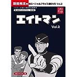 エイトマン HDリマスター スペシャルプライス版DVD vol.2<期間限定>【想い出のアニメライブラリー 第33集】