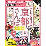 まち歩き地図 京都さんぽ 2021 (アサヒオリジナル)