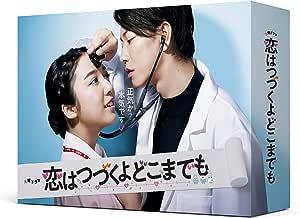 「恋はつづくよどこまでも」Blu-ray BOX
