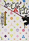 とっぴんぱらりの風太郎 上 (文春文庫)