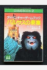 バルサスの要塞-アドベンチャーゲームブック (2) 文庫
