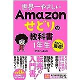 世界一やさしい Amazon せどりの教科書 1年生