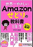 世界一やさしい Amazonせどりの教科書 1年生
