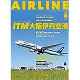 AIRLINE (エアライン) 2021年6月号