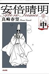 安倍晴明 (中) (ぶんか社コミック文庫) Kindle版