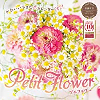 かわいい小さな花カレンダー petit flower 2021 (インプレスカレンダー2021)