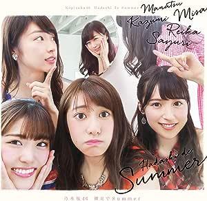 【Amazon.co.jp限定】裸足でSummer(Type-C)(DVD付)(ミニポスター付)