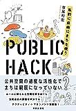 PUBLIC HACK: 私的に自由にまちを使う