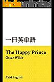 一冊英単語 幸福な王子 / オスカー・ワイルド: 名著で英語多読