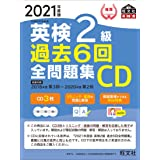 2021年度版 英検2級 過去6回全問題集CD (旺文社英検書)