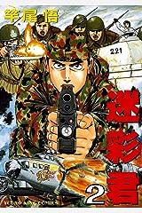 迷彩君(2) (ヤングキングコミックス) Kindle版