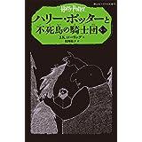ハリー・ポッターと不死鳥の騎士団 5-4 (静山社ペガサス文庫)