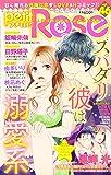 petit Rose(46) 2020年 10 月号 [雑誌]: 恋愛宣言PINKY 増刊