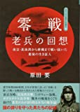 零戦(ゼロファイター)老兵の回想―南京・真珠湾から終戦まで戦い抜いた最後の生き証人 (シリーズ日本人の誇り)