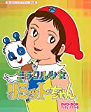 ミラクル少女リミットちゃん DVD-BOX  デジタルリマスター版【想い出のアニメライブラリー 第40集】