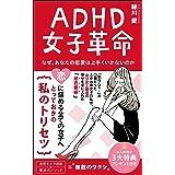 ADHD女子革命: 自分のことが大嫌いだった私が、自分を大好きになって幸せになれた方法