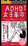 ADHD女子革命: なぜ、あなたの恋愛は上手くいかないのか〜発達障害の私のトリセツ〜