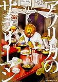 アフリカのサラリーマン (3) (ジーンピクシブシリーズ)