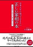 日本人なら知っておきたい正しい家相の本
