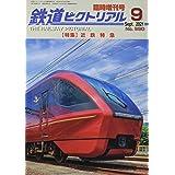 近鉄特急 2021年 09 月号 [雑誌]: 鉄道ピクトリアル 増刊