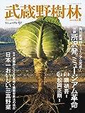 武蔵野樹林 vol.4 2020夏 (ウォーカームック)
