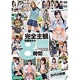 完全主観制服美少女 メモリアル・ベスト・コレクションspecial8時間 / BAZOOKA [DVD]