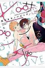恋するサノバビッチ (CannaComics) Kindle版